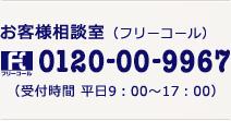 お客様相談室・0120-00-9967