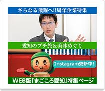 WEB版「まごころ愛知」特集ページ